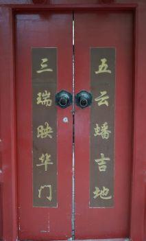 A hutong