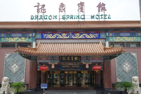 The Dragon Spring Hotel, our training location...